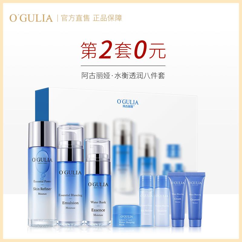 O'GULIA/阿古丽娅【专柜同款】正品补水护肤品水乳套装保湿化妆品