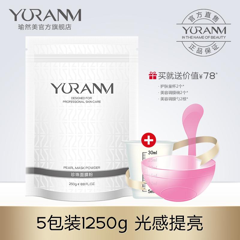 瑜然美珍珠粉自制面膜1250g补水保湿正品软膜粉纯美容院外用