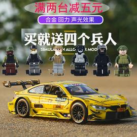 1:32适用宝马M4 DTM拉力赛车模型 合金回力声光玩具跑车金属收藏