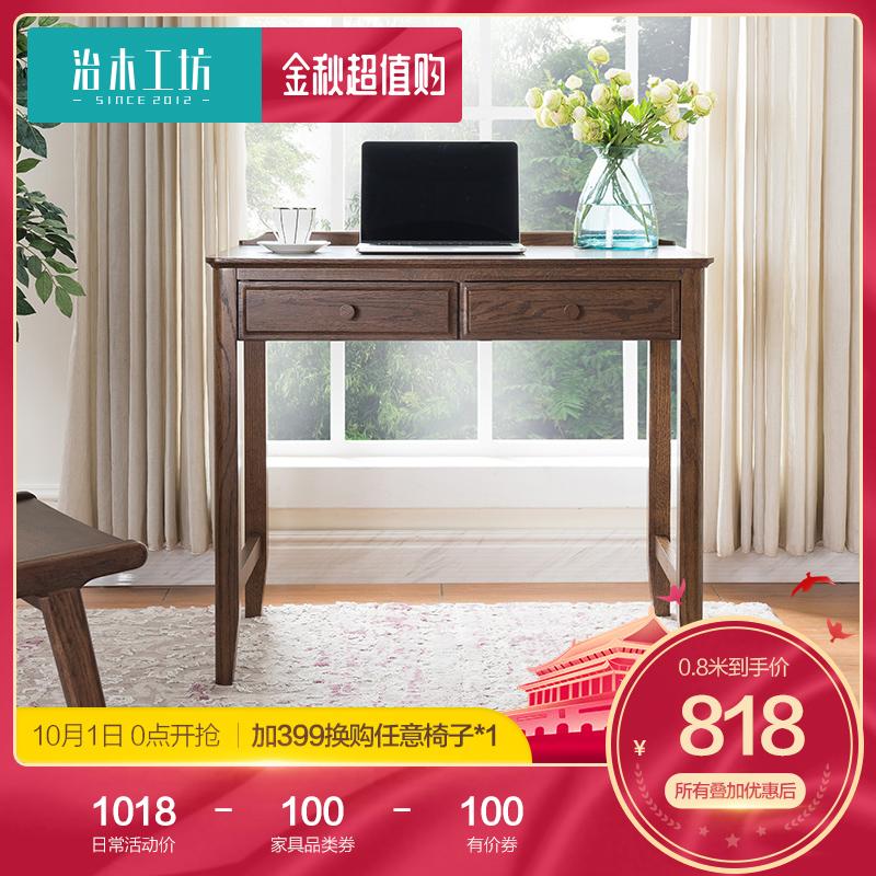 10月31日最新优惠纯实木美式0.9米两抽电脑桌