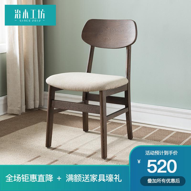 治木工坊 纯实木餐椅书桌椅黑胡桃色电脑椅 休闲椅阳台布艺椅餐厅
