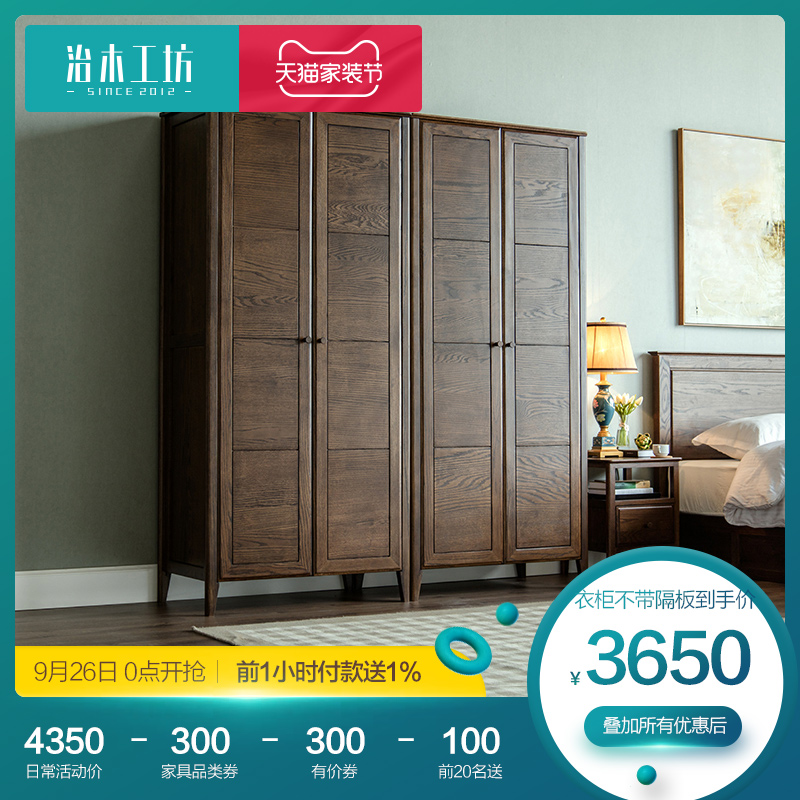 治木工坊 纯实木衣柜组合 美式环保红橡木胡桃色衣柜橱卧室储物柜