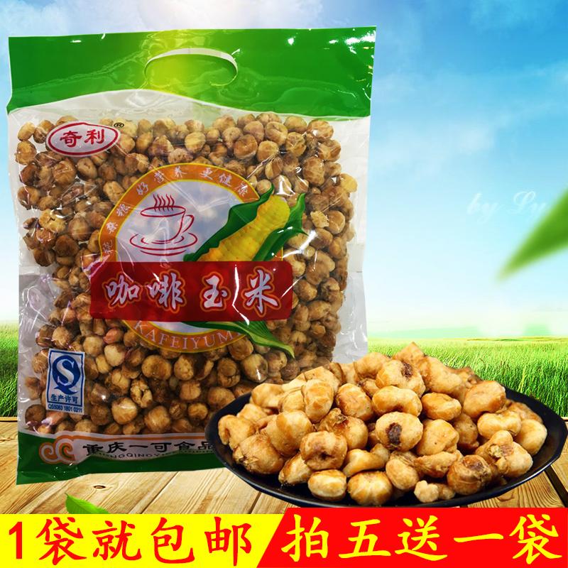 重庆特产奇利咖啡玉米豆爆米花零食黄金豆 开花豆奶油味400克包邮