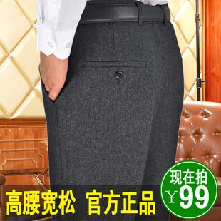 直筒爸爸裤 西裤 厚款 裤 中老年商务西装 中年男士 高腰宽松秋季 子加肥