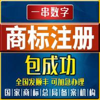 濮阳商标注册申请个人企业公司品牌代理加急续展变更复审答辩