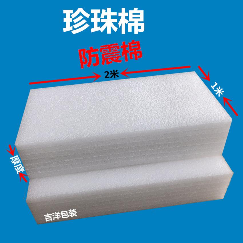 珍珠棉卷材 板材泡沫棉包装膜防震膜填充棉EPE发泡膜气泡膜材料板