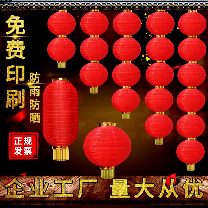 大红连串灯笼定制广告新年挂饰折叠户外防水长冬瓜元宵节花灯