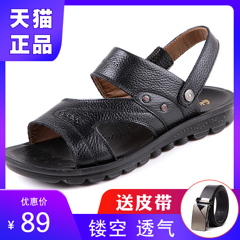 Dad sandals male 40 wear 50 middle aged 60 summer slippers middle aged and old sandals breathable mens shoes beach shoes