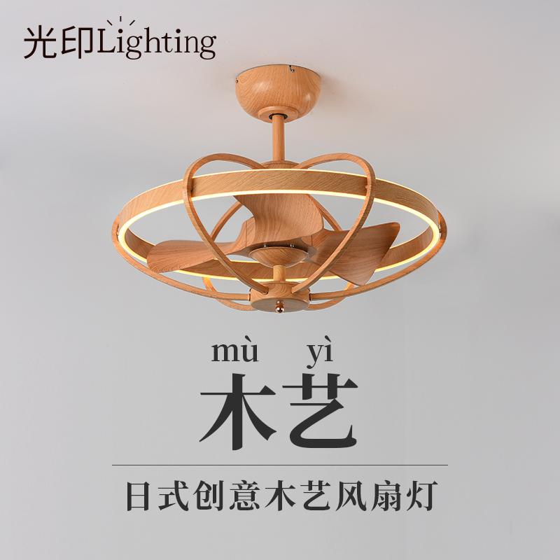 光印北欧吊扇灯变频卧室餐厅原木色风扇灯一体家用带风扇的吊灯