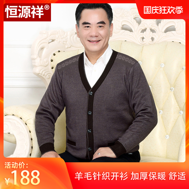 Hengyuanxiang middle aged and old knitted cardigan mens autumn and winter thickening loose fathers sweater grandfathers sweater coat