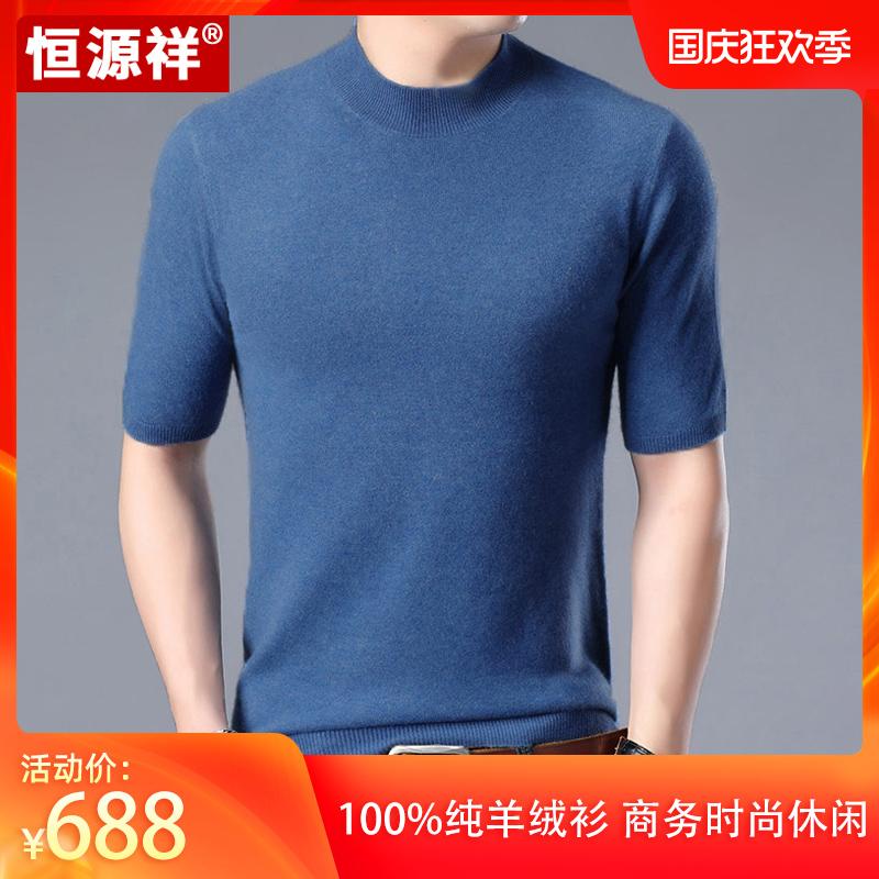 恒源祥羊绒衫男半高领短袖打底衫中年秋冬季男士半袖毛衣针织T恤