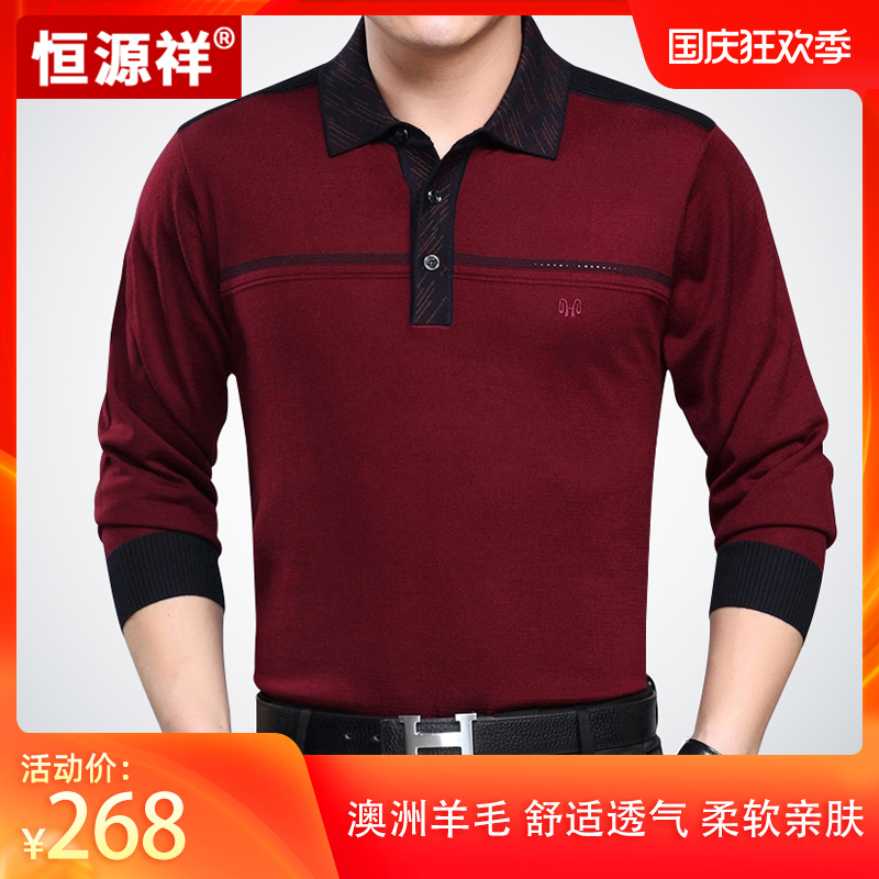 Hengyuanxiang long sleeve t-shirt mens thin T-Shirt NEW middle-aged and elderly bottomed Shirt Large dads Lapel sweater