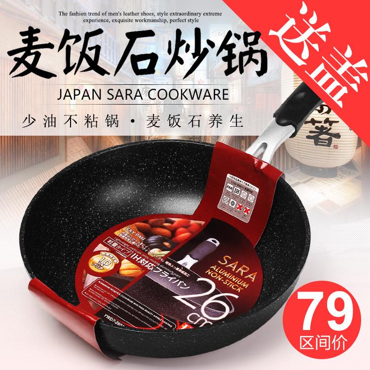 日本麦饭石炒锅不粘锅家用平底锅轻超轻麦石锅电磁炉炒菜锅26CM