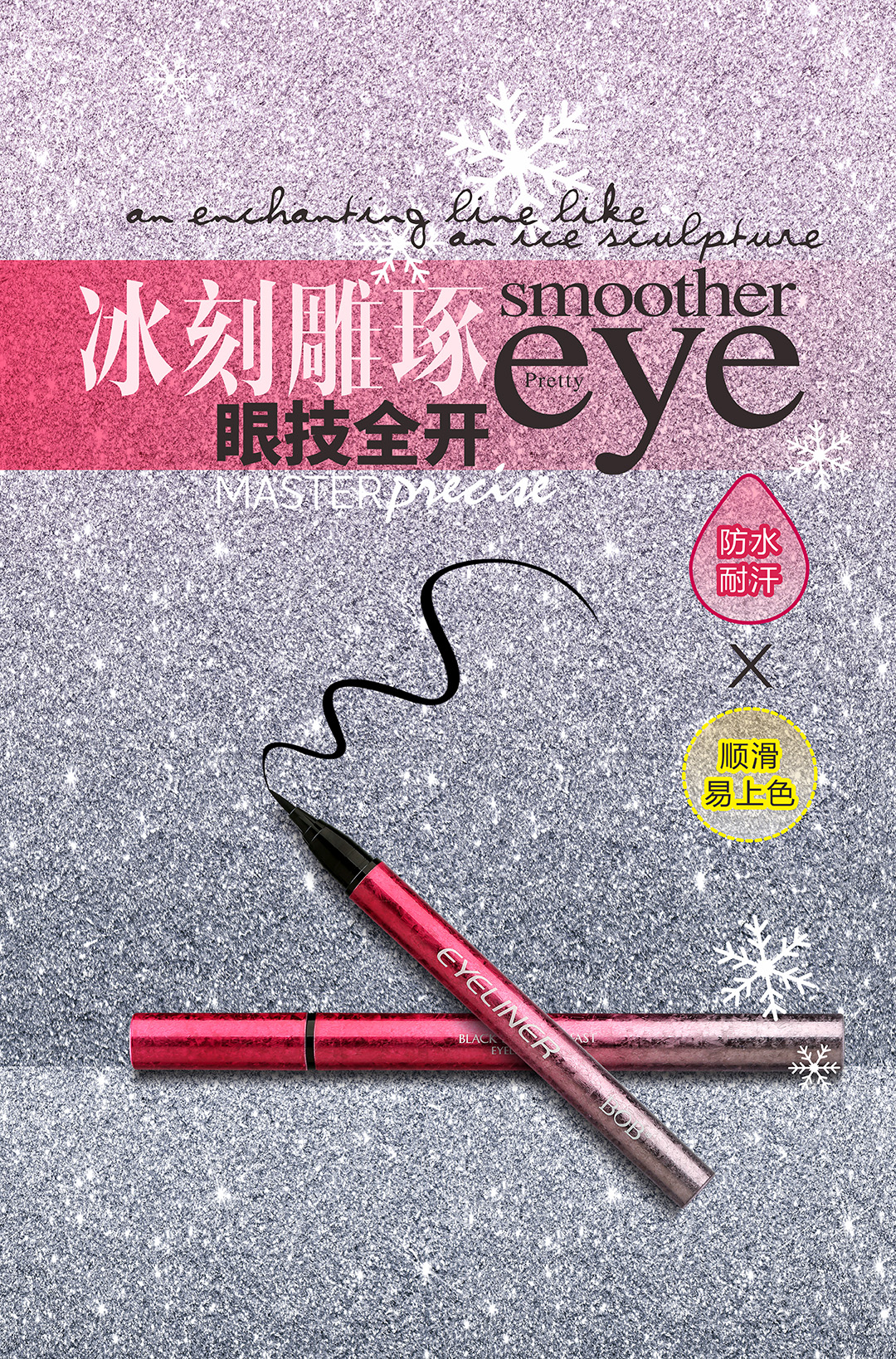 Authentic BOB ice cream enigma, three dimensional Eyeliner Pen, waterproof, sweat resistant, smooth, easy to color and lasting.