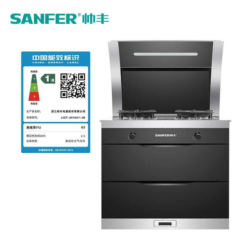 SANFER/帅丰2019U7-3B二星消毒柜集成灶升级变频电机质保终身