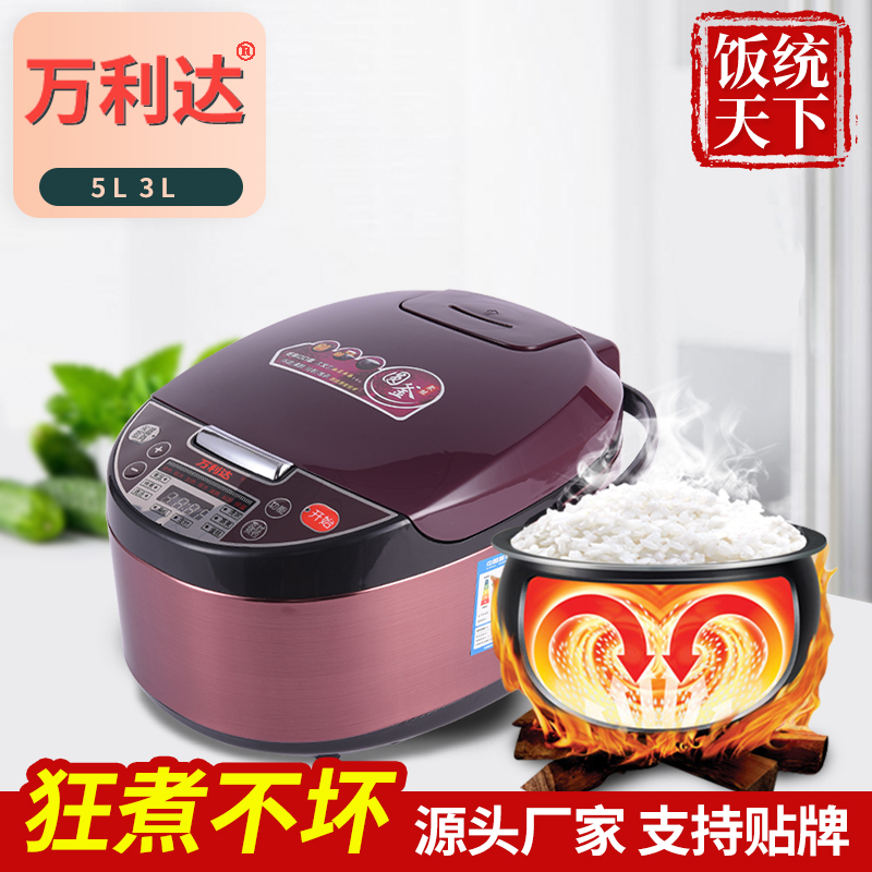 Wanlida electric rice cooker electric cooker household 5L large capacity 3L Mini intelligent appointment timing gift logo customization