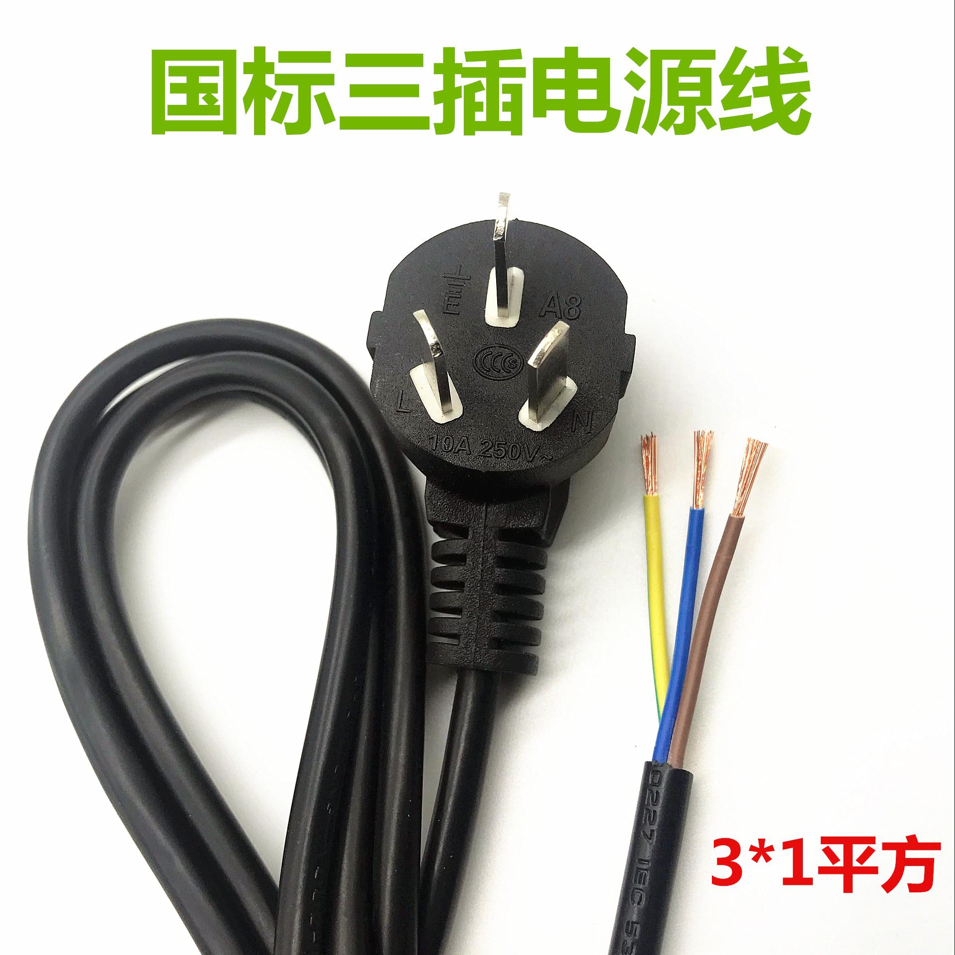 纯铜3*1带线插头电源线3芯插头线 电源延长线三插  三孔插头线