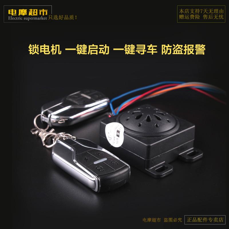Электромобиль противоугонные устройства сигнализация 48v60v64v72v аккумуляторная батарея автомобиль кража сигнализация трехколесный велосипед. общий