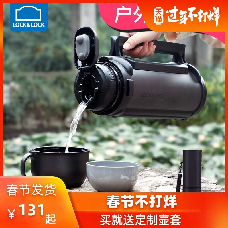 乐扣乐扣保温壶不锈钢便携杯子保温杯户外家用大容量暖壶旅游水壶