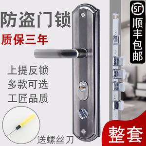 防盗门锁套装锁具家用把手通用型铁门天地锁大门锁木门锁室内门锁