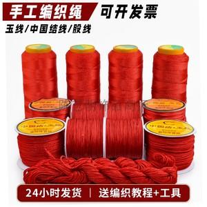 本命年红绳手链项链DIY串珠玉线绳子红线编织 手工编制挂绳吊坠绳