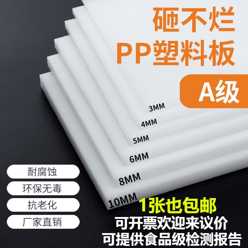 食品级PP塑料板白色PP定制板材防水聚乙烯硬pvc胶板耐磨尼龙pe板
