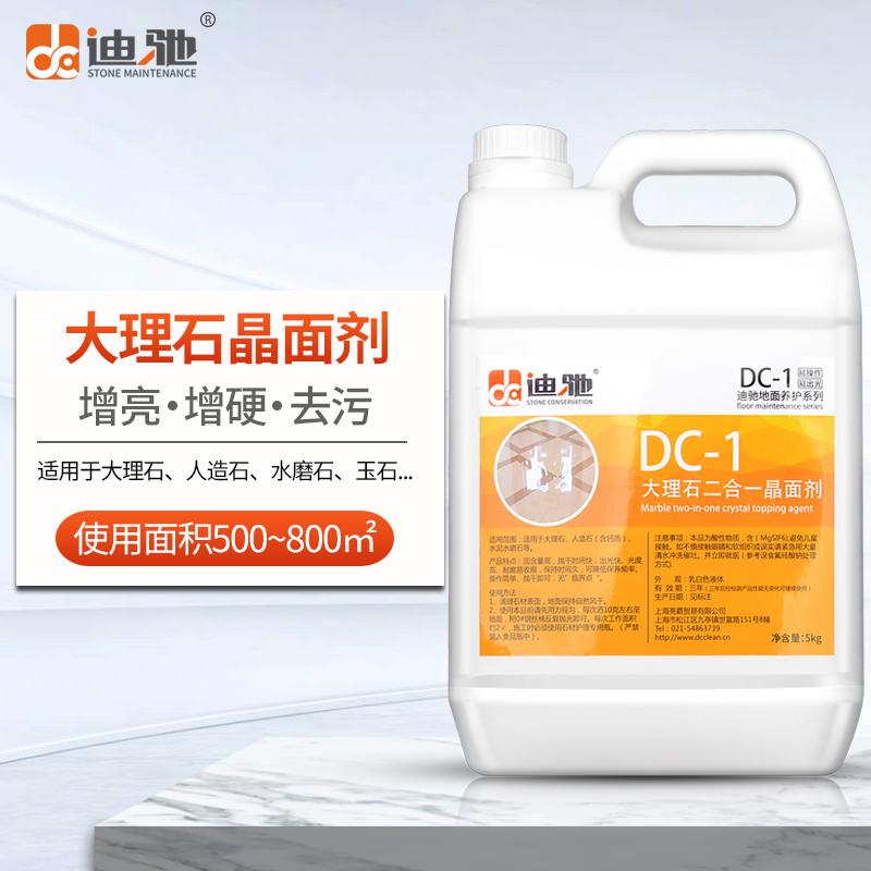 迪驰DC-1二合一大理石晶面剂石材保养护理抛光液结晶剂增亮上光蜡