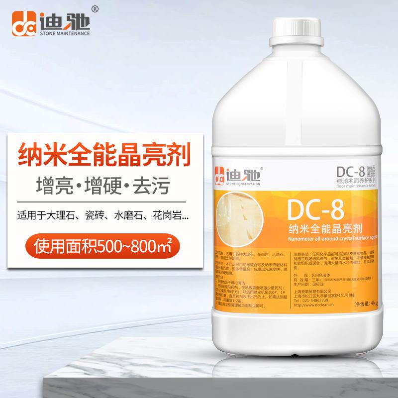迪驰DC-8纳米全能晶亮剂大理石水磨石瓷砖耐磨晶面剂抛光打蜡液