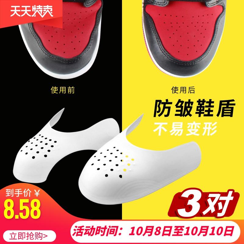 盾aj1内撑头褶皱防皱定型运动鞋