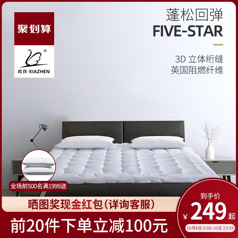 限3000张券霞珍羽丝绒加厚折叠榻榻米软垫床垫