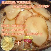 包邮250g自晒野生大响螺片干螺肉鲍螺肉海螺香螺干货海产品煲汤料