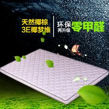椰中棕榈软硬棕垫床垫经济型3E椰梦维学生1.2床垫 1.8x2.0米 椰棕