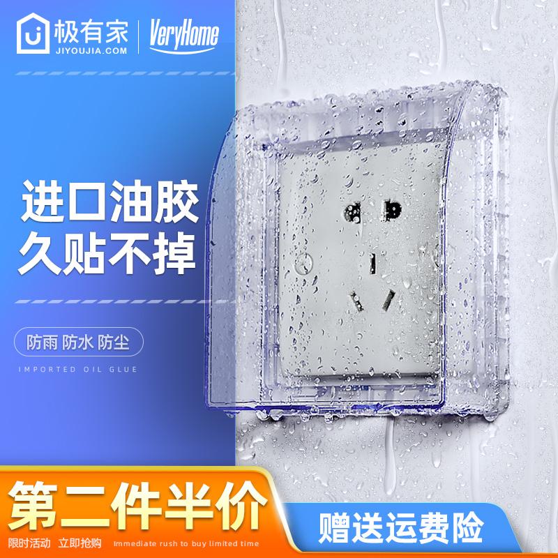 插座防水盒86型开关自粘贴式防溅盒户外卫生间室外电源厕所保护盖