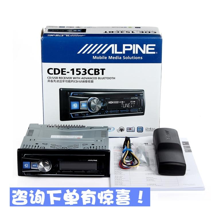 阿尔派汽车cd机cde-153cbt头播放器