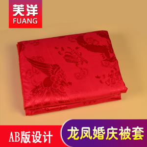 新品全棉龙凤提花AB款个性情侣单件被罩婚庆被套大红色双人可定制