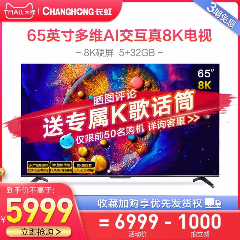 changhong /长虹65d8k 65英寸电视