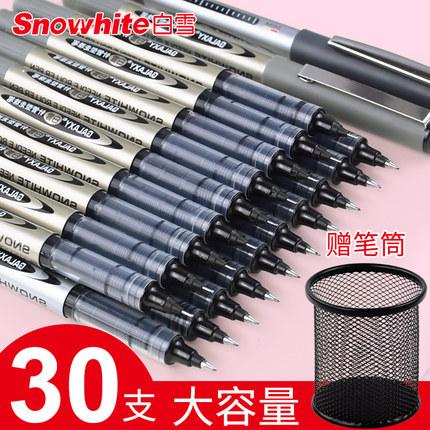 白雪直液式走珠笔中性笔黑色红直液笔0.5mm针管式速干水笔学生用碳素笔水性签字笔圆珠黑笔考试专用文具用品