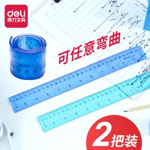 得力直尺15 30cm可弯曲创意软直尺子小学生儿童用塑料软尺透明测量长直尺可爱超软三角尺文具学习用品