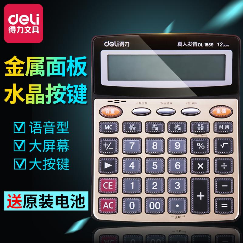Калькуляторы Артикул 587281278152