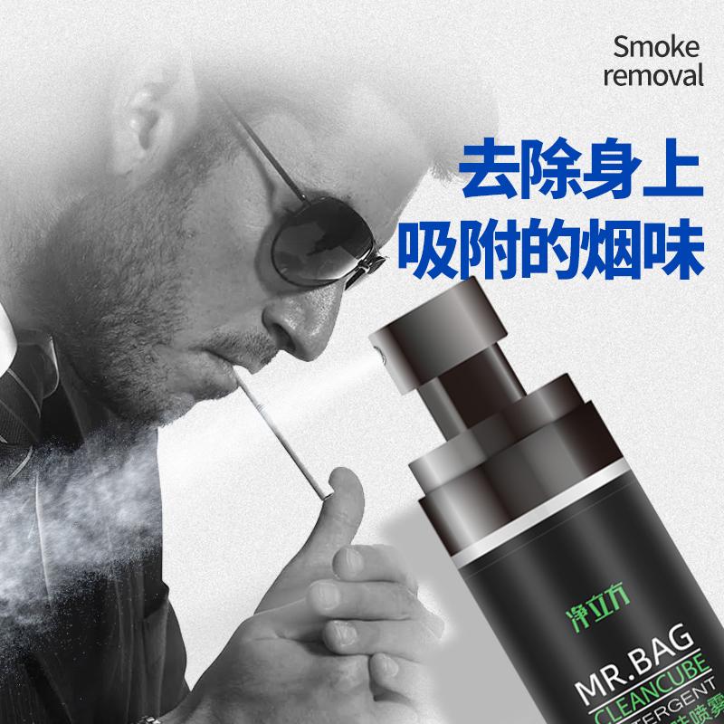 衣服除味香氛喷雾去除烟味神器卧室内火锅衣物异味臭菌空气清新剂包邮