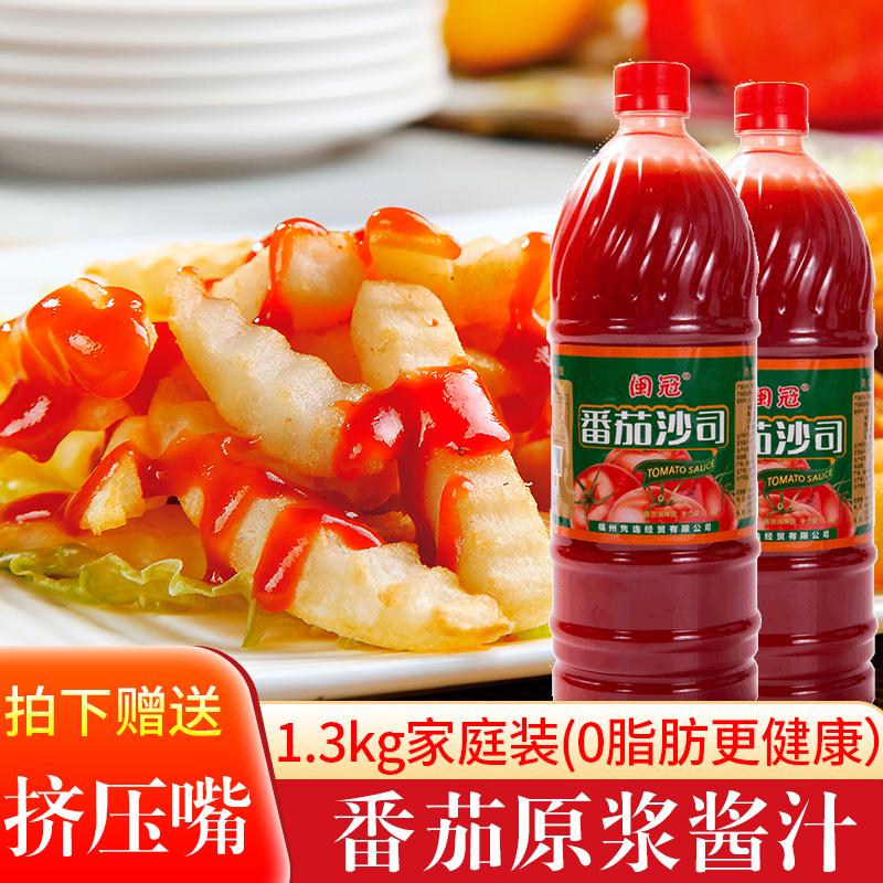 1.3 kg番茄酱家用挤压瓶商用大瓶装