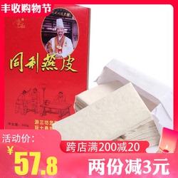 福州特产同利肉燕皮馄饨皮生干制品 福建小吃手工燕皮真空装500g