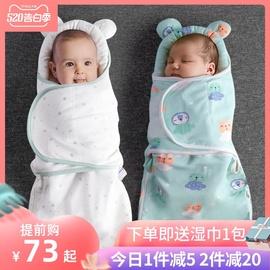 初生婴儿襁褓春秋防惊跳包被纯棉新生儿包巾夏季薄款宝宝睡袋抱被图片