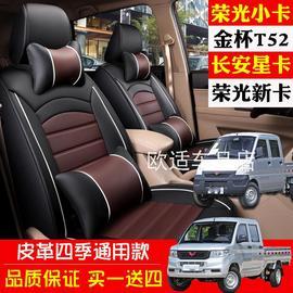 19款新五菱荣光双排新卡座套小卡长安星卡S201汽车坐垫五座小货车