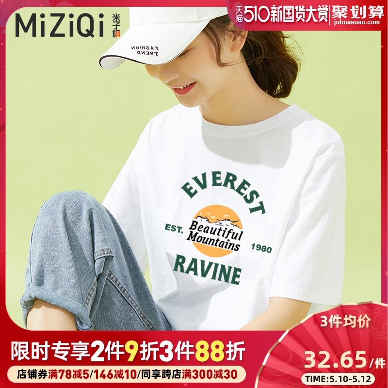 米子旗2021新款白色短袖t恤打底衫