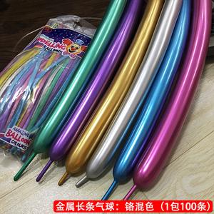 260金属长条气球动物造型气球铬金银玫红蓝紫绿色魔术金属气球