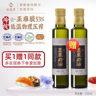 欣奇典一级冷榨亚麻籽油孕妇天然亚麻籽250ml食用油可炒菜油