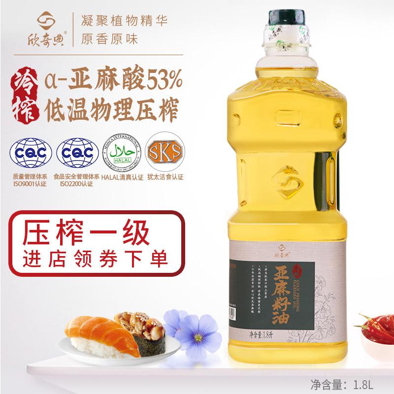 欣奇典亚麻籽油1.8L一级冷榨初榨纯食用油孕妇月子油内蒙古胡麻油