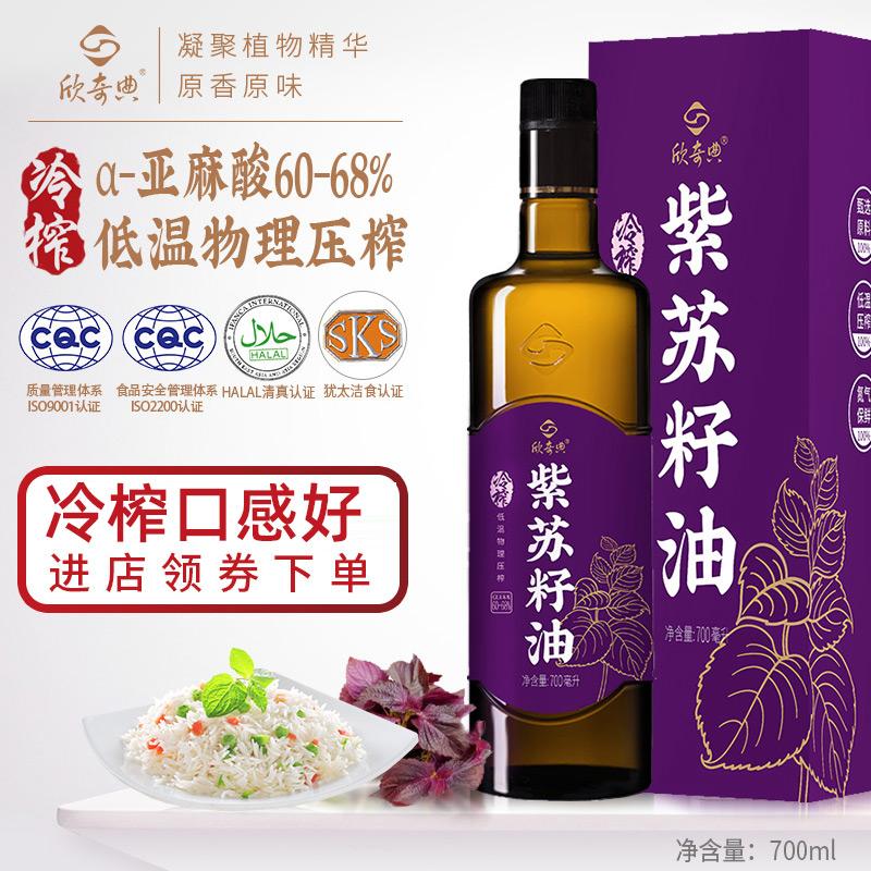 欣奇典一级冷榨紫苏籽油纯紫苏仁油α亚麻酸孕妇食用月子油700ml