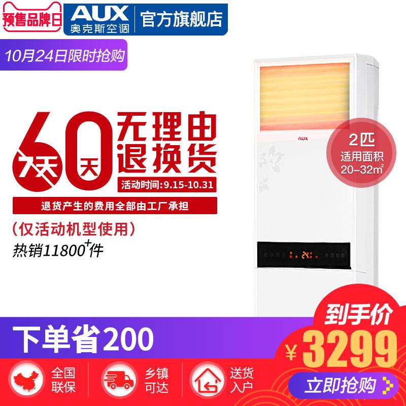 AUX/奥克斯 KFR-51LW/SFD+3a 定频大2匹冷暖型立式柜机客厅空调